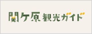 関ケ原観光ガイドへのバナーリンク